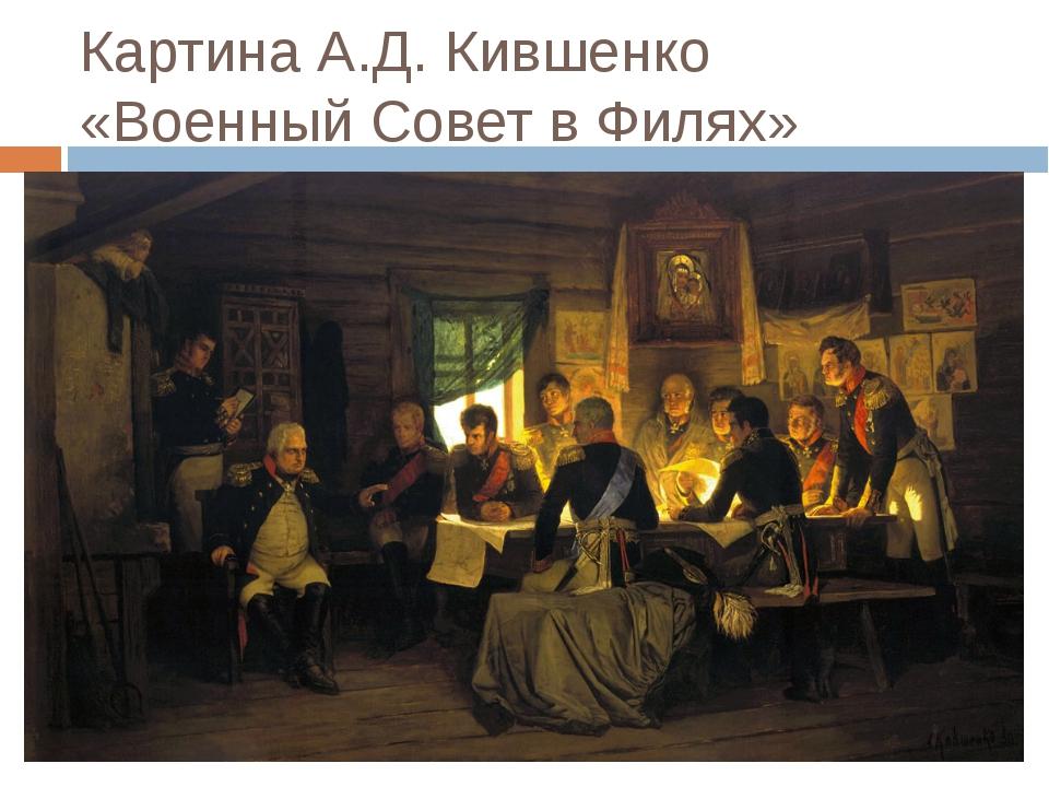Картина А.Д. Кившенко «Военный Совет в Филях»