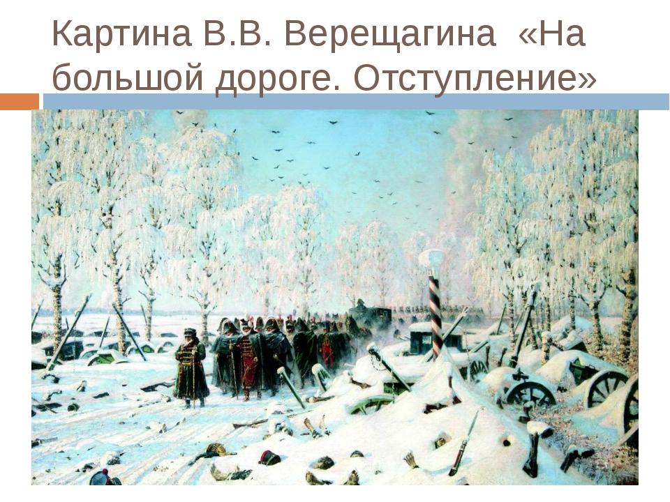 Картина В.В. Верещагина «На большой дороге. Отступление»