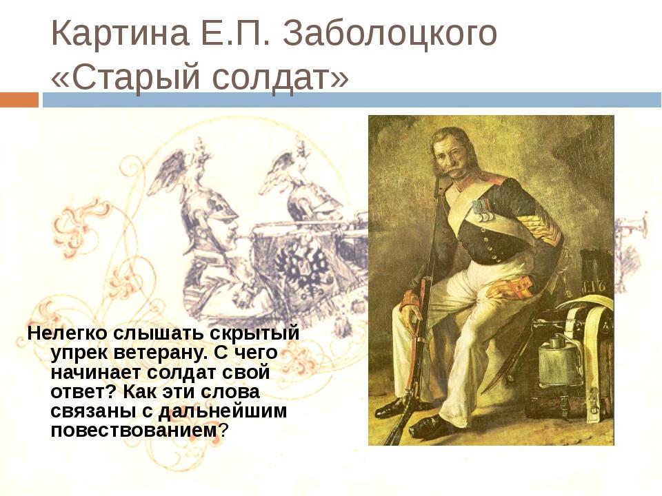 Картина Е.П. Заболоцкого «Старый солдат» Нелегко слышать скрытый упрек ветера...
