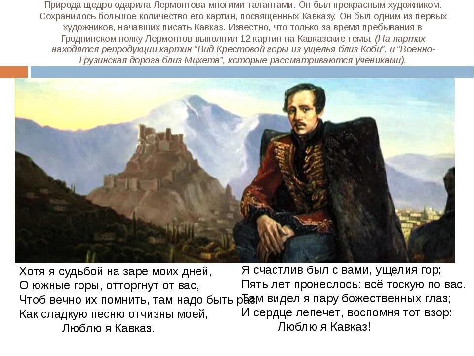 Природа щедро одарила Лермонтова многими талантами. Он был прекрасным художни...
