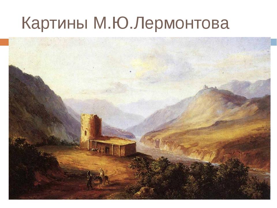 Картины М.Ю.Лермонтова