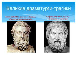 Великие драматурги-трагики Эсхил (525-548 г. до н.э.)- « Персы», «Прометей пр