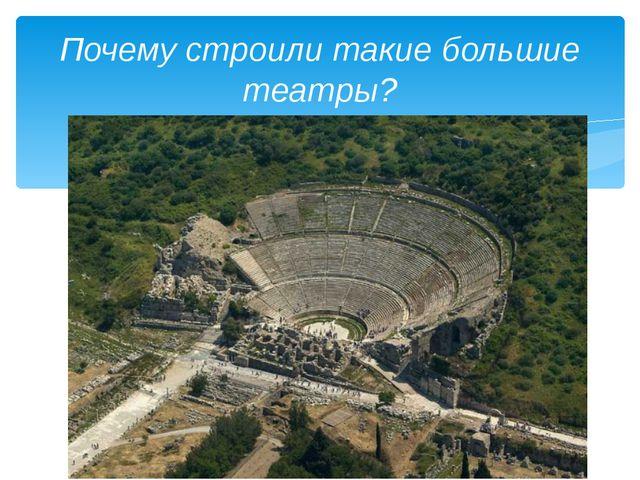 Почему строили такие большие театры?