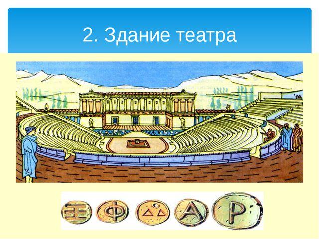 2. Здание театра