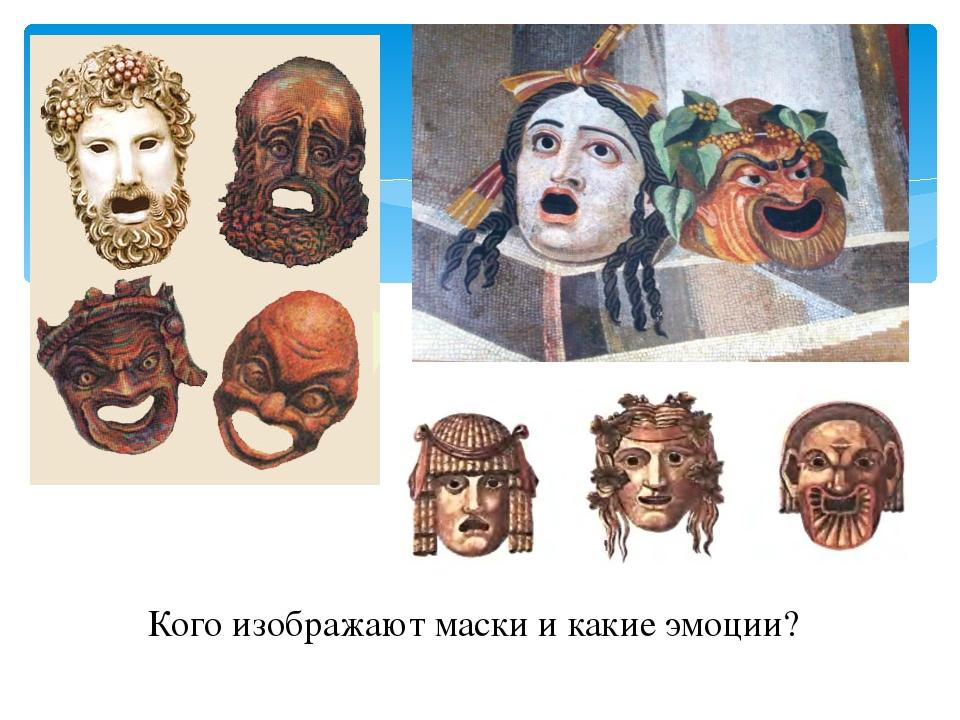 Кого изображают маски и какие эмоции?