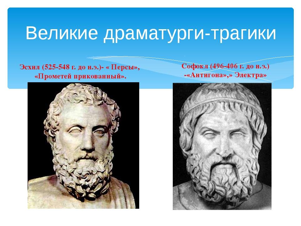 Великие драматурги-трагики Эсхил (525-548 г. до н.э.)- « Персы», «Прометей пр...