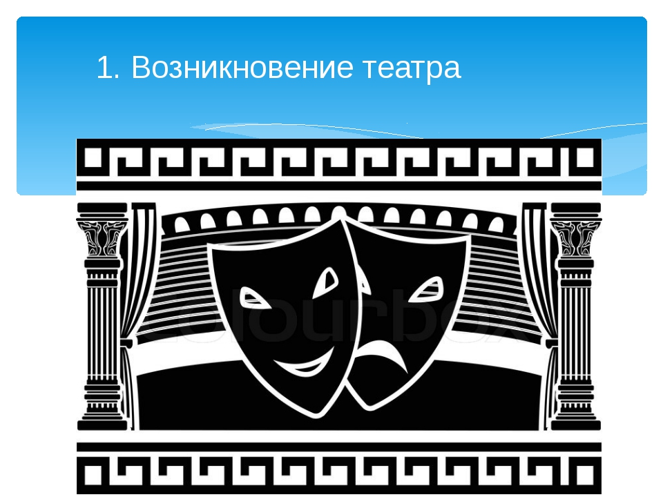 1. Возникновение театра