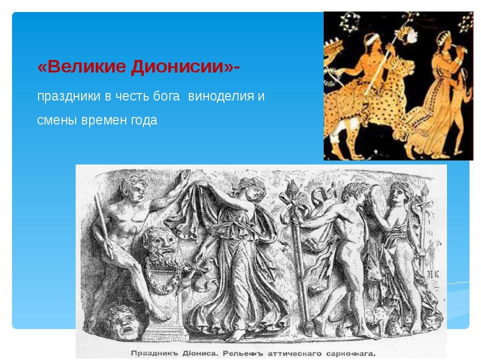«Великие Дионисии»- праздники в честь бога виноделия и смены времен года