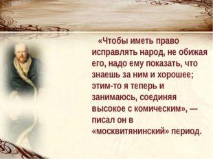 «Чтобы иметь право исправлять народ, не обижая его, надо ему показать, что з