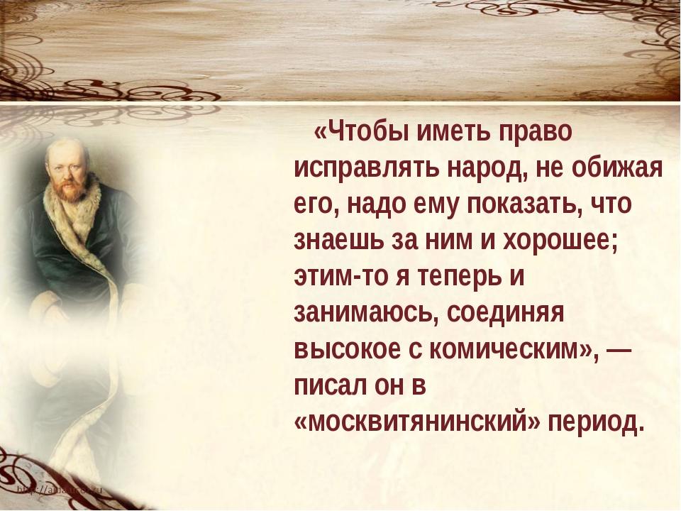 «Чтобы иметь право исправлять народ, не обижая его, надо ему показать, что з...