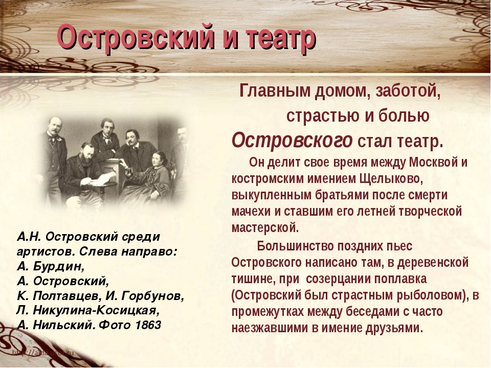 Островский и театр Главным домом, заботой, страстью и болью Островского стал...