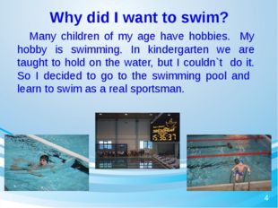 Why did I want to swim? 		Many children of my age have hobbies. My hobby is s
