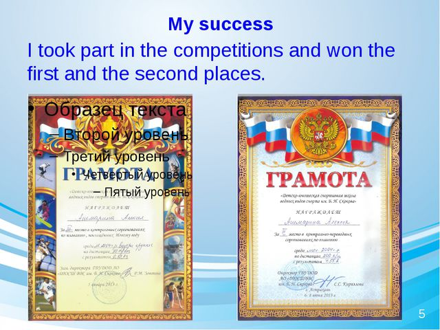My success I took part in the competitions and won the first and the second p...
