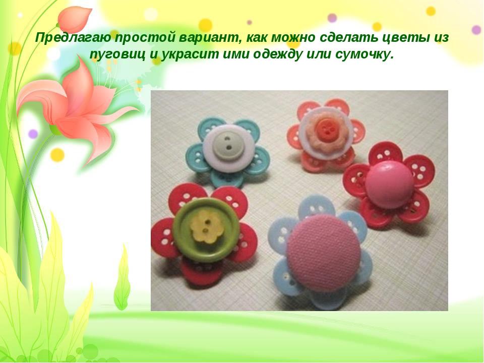 Предлагаю простой вариант, как можно сделать цветы из пуговиц и украсит ими о...