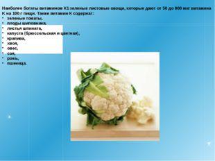 Витамин В1(тиамин) витамин В2 (рибофлавин)