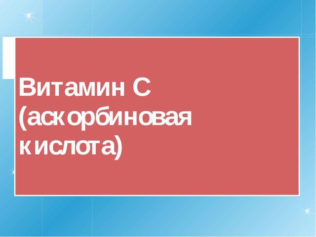 Наименование пищевых продуктов Количество аскорбиновой кислоты Наименование п...