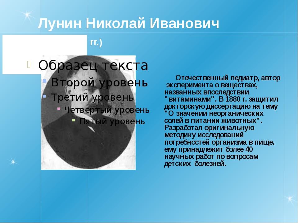 Лунин Николай Иванович (1853-1937 гг.) Отечественный педиатр, автор экспериме...