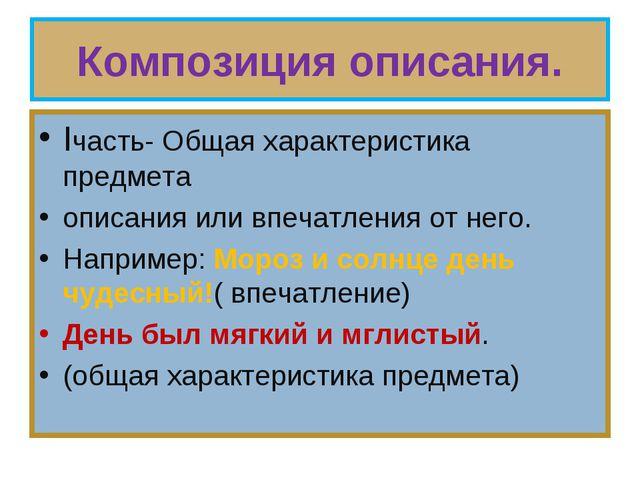 Композиция описания. Iчасть- Общая характеристика предмета описания или впеча...