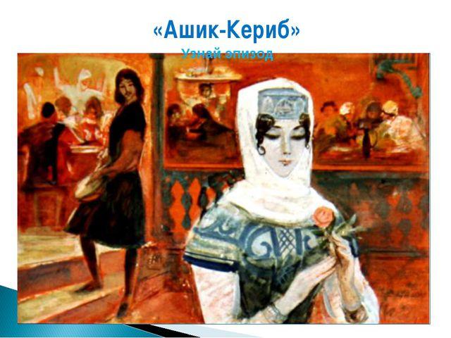 «Ашик-Кериб» Узнай эпизод