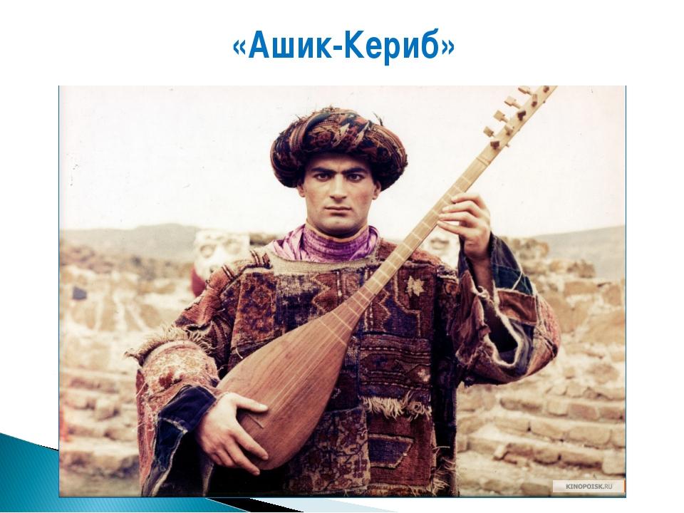 «Ашик-Кериб»