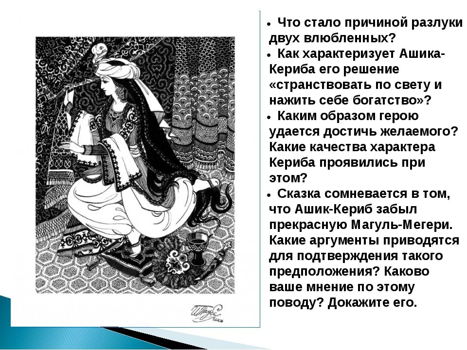 Что стало причиной разлуки двух влюбленных? Как характеризует Ашика-Кериба е...
