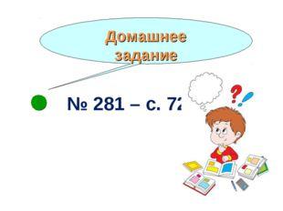 Домашнее задание № 281 – с. 72