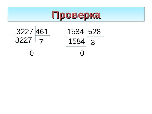 Проверка 3227 461 7 3227 0 1584 528 1584 0 3