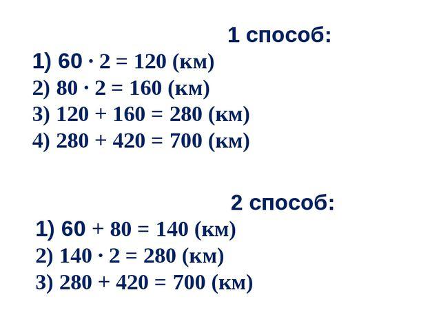 1 способ: 1) 60 · 2 = 120 (км) 2) 80 · 2 = 160 (км) 3) 120 + 160 = 280 (км)...