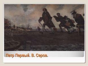 Петр Первый. В. Серов.