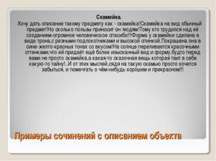 Примеры сочинений с описанием объекта Скамейка. Хочу дать описание такому пре