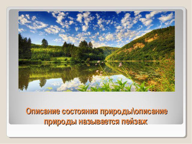 Описание состояния природы\описание природы называется пейзаж