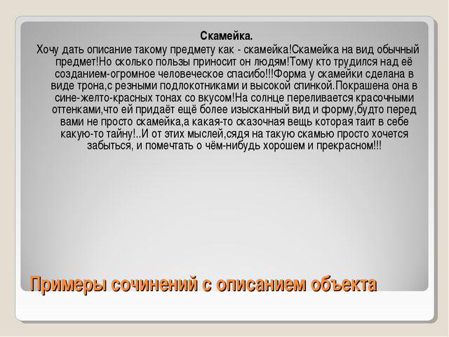Примеры сочинений с описанием объекта Скамейка. Хочу дать описание такому пре...