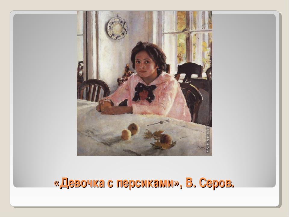 «Девочка с персиками», В. Серов.