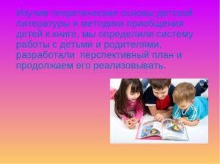 Изучив теоретические основы детской литературы и методики приобщения детей к
