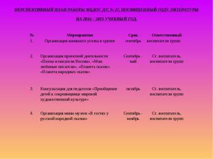ПЕРСПЕКТИВНЫЙ ПЛАН РАБОТЫ МБДОУ Д/С № 37, ПОСВЯЩЕННЫЙ ГОДУ ЛИТЕРАТУРЫ НА 2014