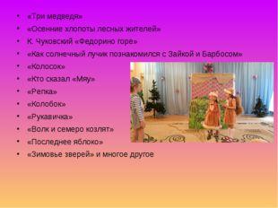 «Три медведя» «Осенние хлопоты лесных жителей» К. Чуковский «Федорино горе» «