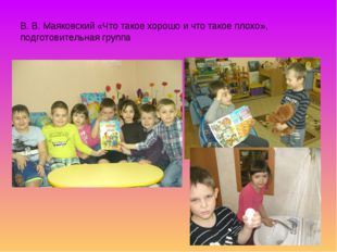 В. В. Маяковский «Что такое хорошо и что такое плохо», подготовительная группа