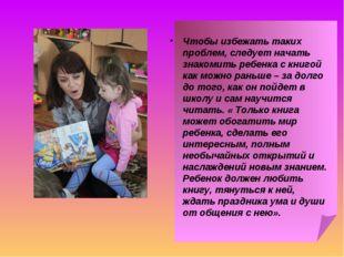 Чтобы избежать таких проблем, следует начать знакомить ребенка с книгой как