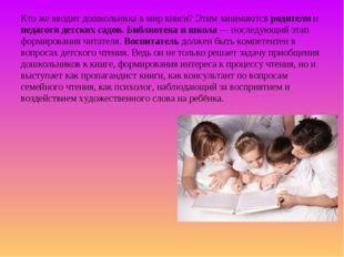 Кто же вводит дошкольника в мир книги? Этим занимаются родители и педагоги де
