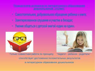 Показателем успешности литературного образования дошкольников служит: Только