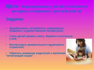 Цель: Формирование у детей устойчивого интереса к общению с детской книгой За