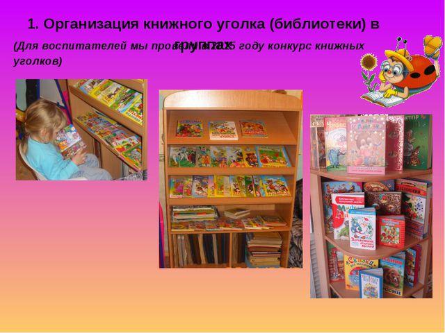 1. Организация книжного уголка (библиотеки) в группах (Для воспитателей мы пр...
