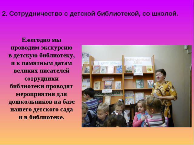 2. Сотрудничество с детской библиотекой, со школой. Ежегодно мы проводим экск...