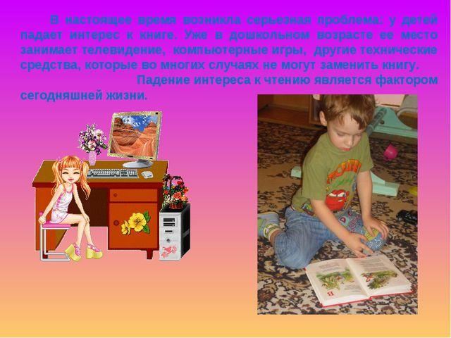 В настоящее время возникла серьезная проблема: у детей падает интерес к книг...