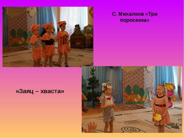 С. Михалков «Три поросенка» «Заяц – хваста»