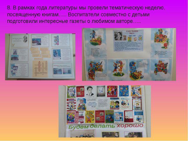 8. В рамках года литературы мы провели тематическую неделю, посвященную книга...
