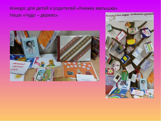 Конкурс для детей и родителей «Книжка малышка» Наше «Чудо – дерево»