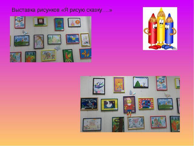 Выставка рисунков «Я рисую сказку….»
