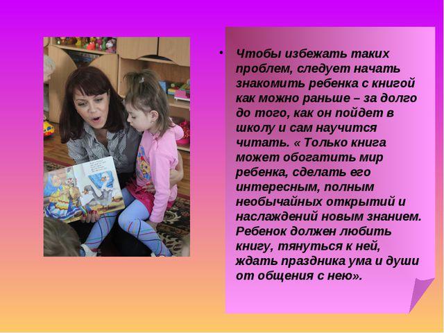 Чтобы избежать таких проблем, следует начать знакомить ребенка с книгой как...