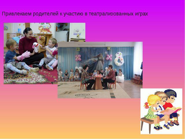 Привлекаем родителей к участию в театрализованных играх